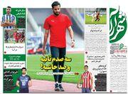روزنامه شهرآرا ورزشی| سهصدم ثانیه و صد حاشیه!