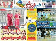 روزنامه خبرورزشی| باز هم سیدجلال، باز هم سوپرمن