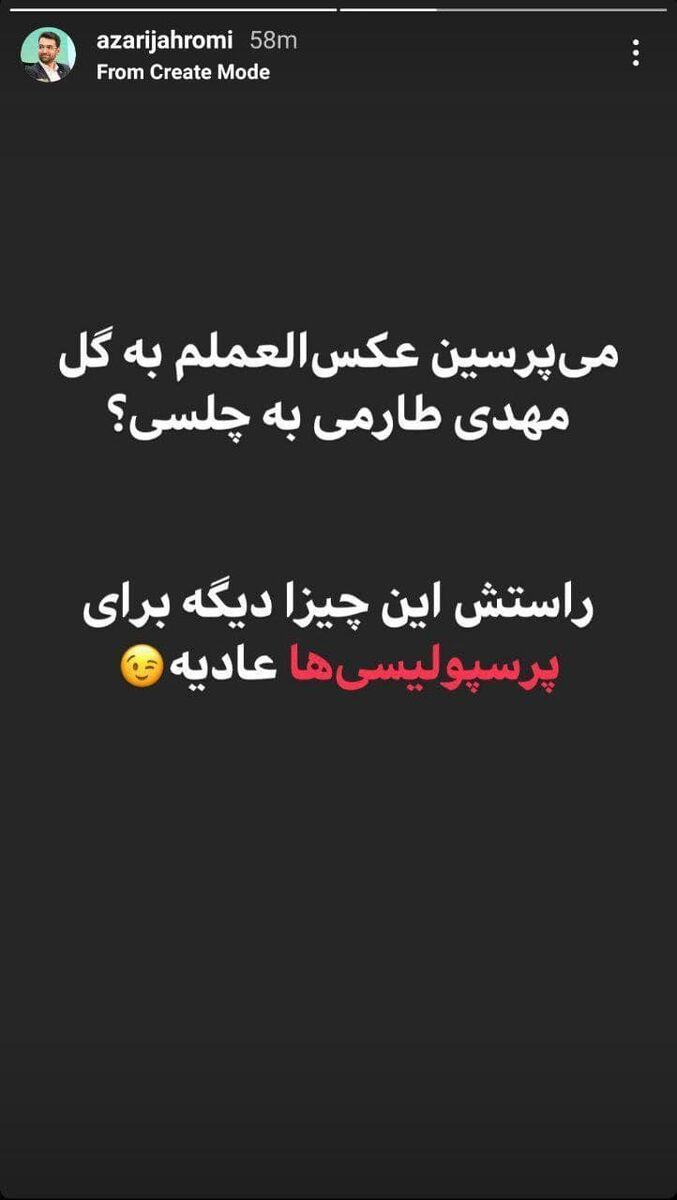 عکس| واکنش آذری جهرمی به سوپرگل طارمی