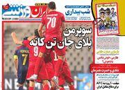 روزنامه ایران ورزشی  سوپرمن بلای جان تن کاته