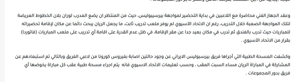 ادعای عجیب رسانه قطری علیه پرسپولیس/ واکنش فوری پرسپولیس