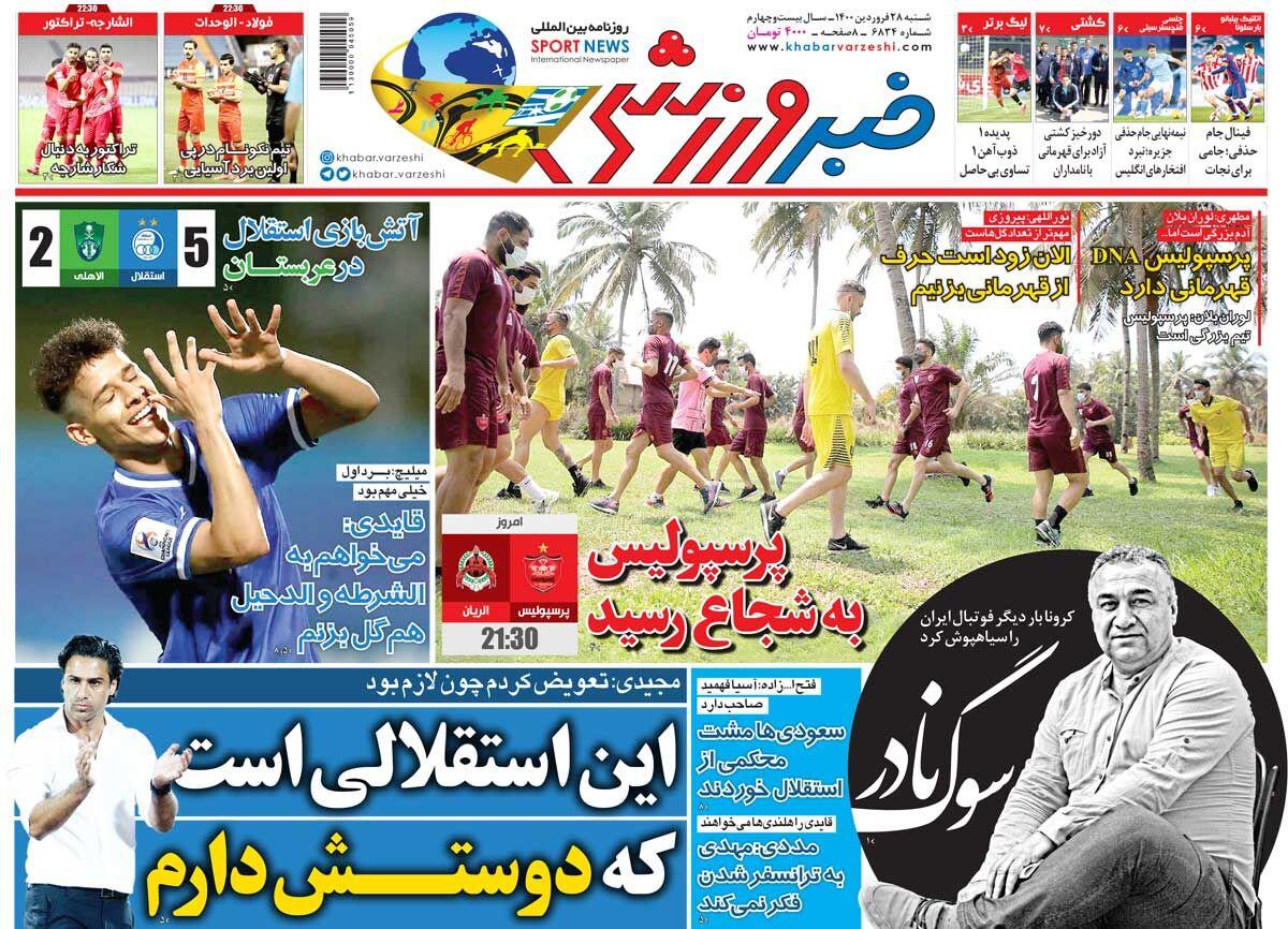جلد روزنامه خبر ورزشی شنبه ۲۸ فروردین