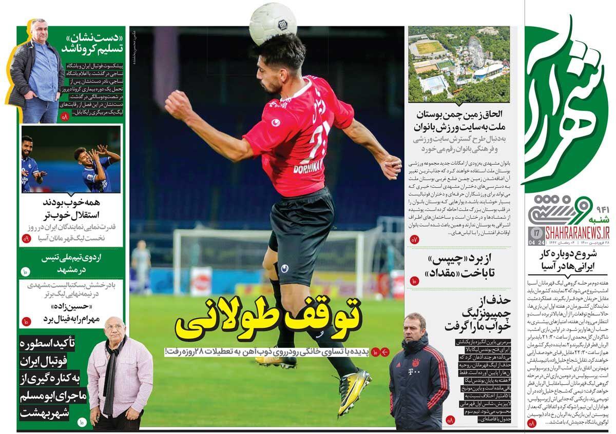 جلد ورزشی روزنامه شهرآرا شنبه ۲۸ فروردین