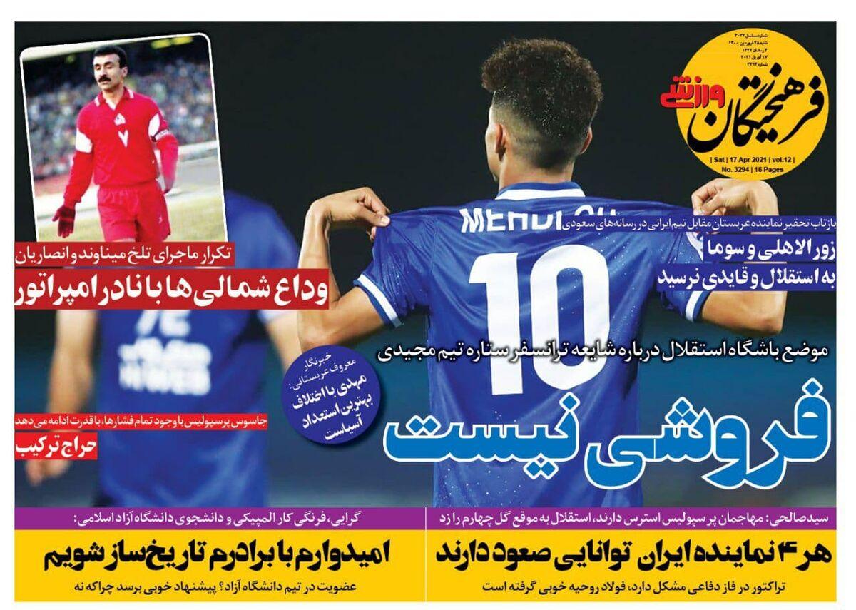 جلد روزنامه فرهیختگان ورزشی شنبه ۲۸ فروردین