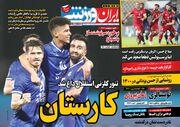 روزنامه ایران ورزشی  کارستان
