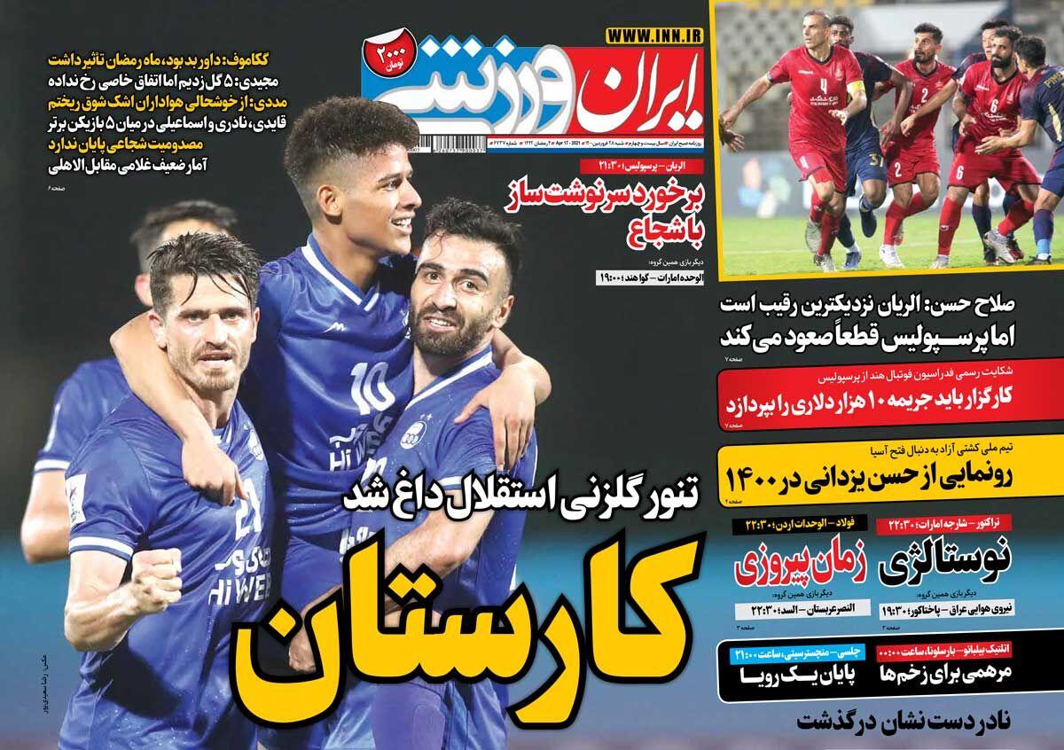 جلد روزنامه ایران ورزشی شنبه ۲۸ فروردین