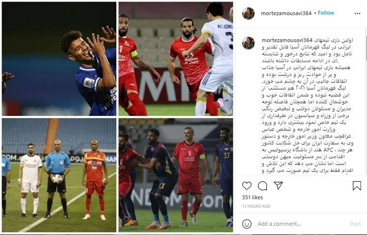 حمله تند باشگاه تراکتور به پرسپولیس/ ماجرای تماس با هند و اعتراض تیم تبریزی به این اقدام