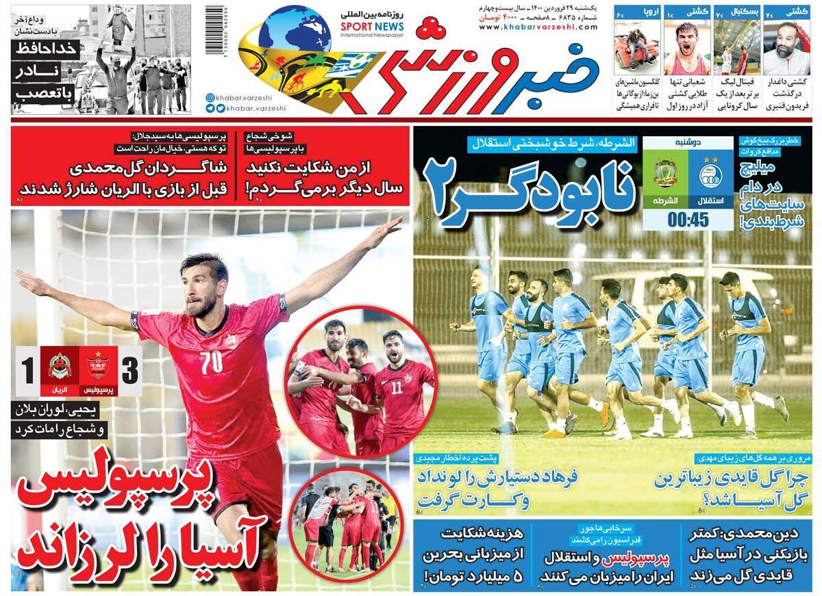 جلد روزنامه خبر ورزشی یکشنبه ۲۹ فروردین
