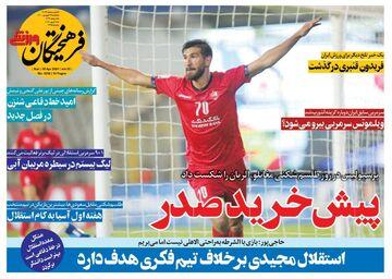 روزنامه فرهیختگان ورزشی  پیشخرید صدر