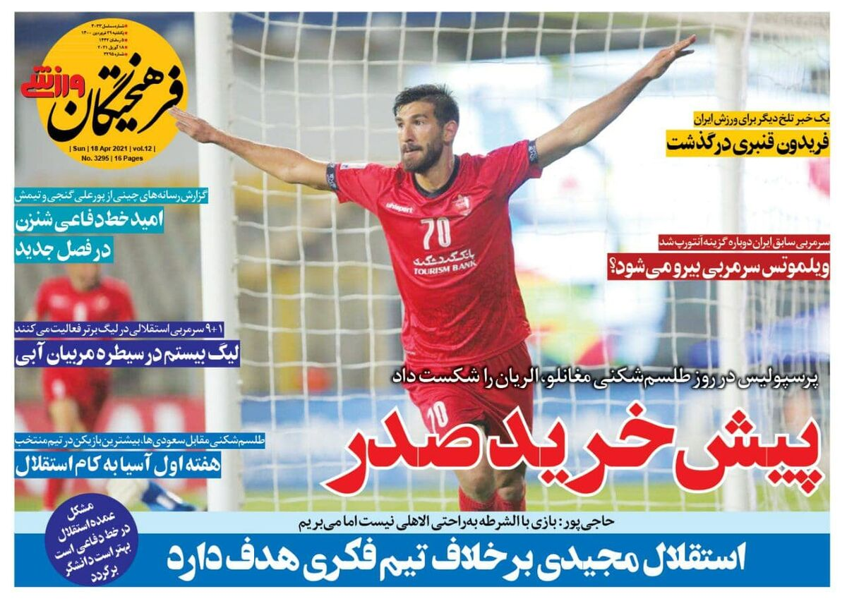 جلد روزنامه فرهیختگان ورزشی یکشنبه ۲۹ فروردین