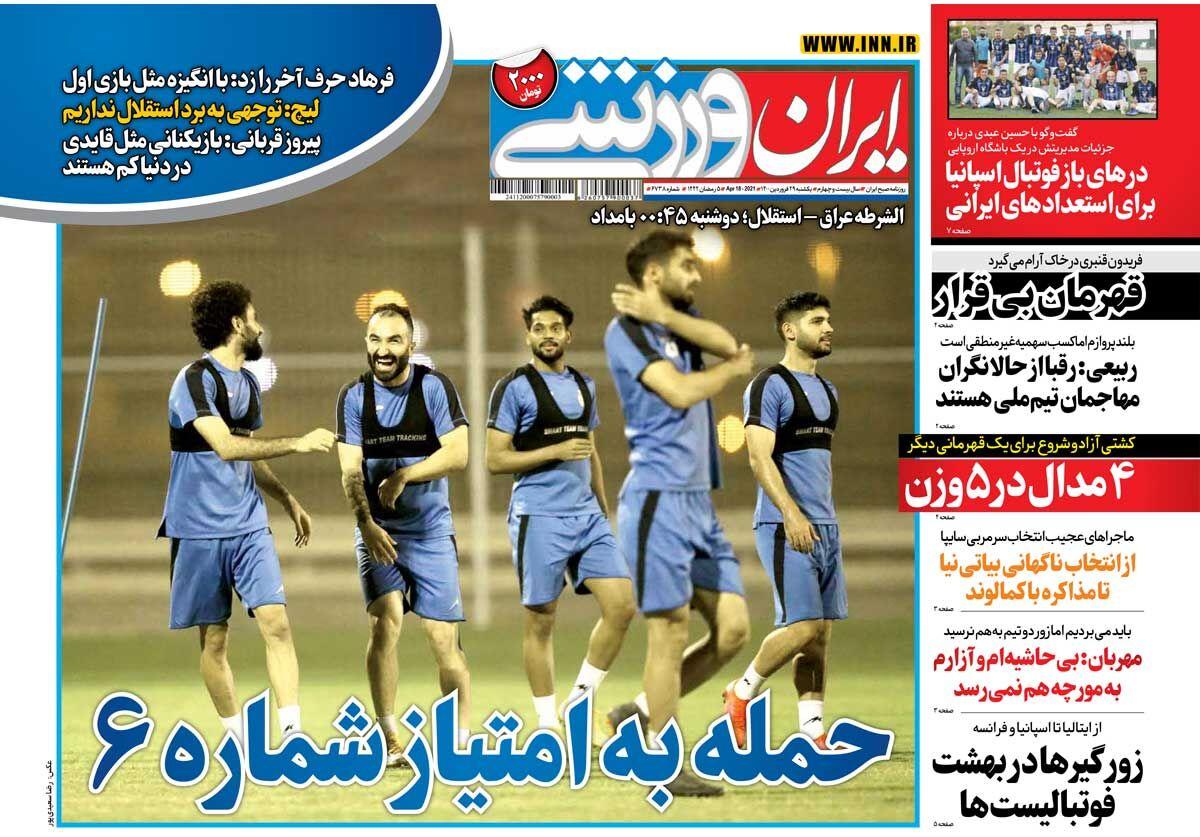 جلد روزنامه ایران ورزشی یکشنبه ۲۹ فروردین