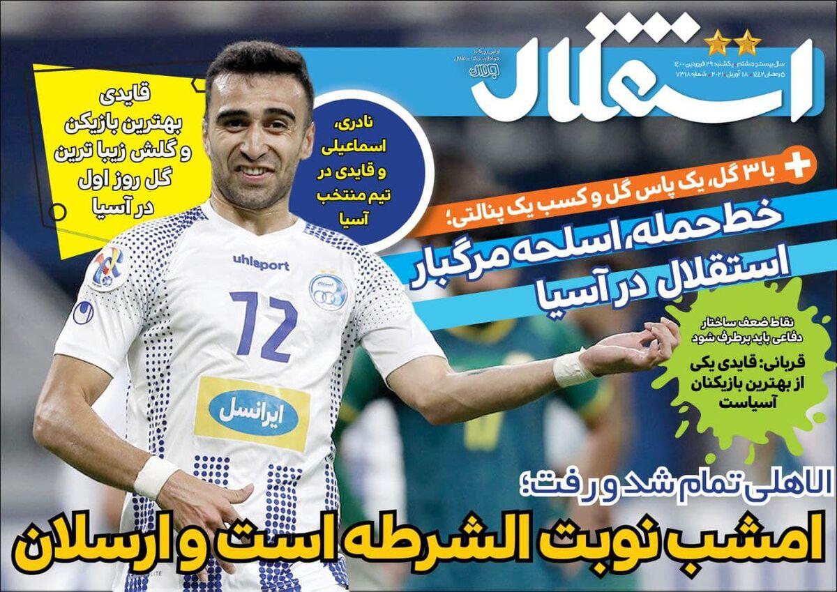 جلد روزنامه استقلال جوان یکشنبه ۲۹ فروردین