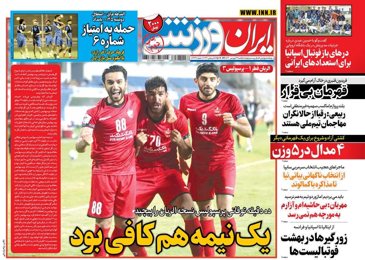 جلد روزنامه ایران ورزشی یکشنبه ۲۹ فروردین چاپ دوم