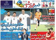 روزنامه خبرورزشی| حالا نوبت درآوردن اشک قطریهاست