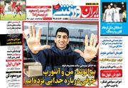 روزنامه ایران ورزشی  بیرانوند: من و آنتورپ حرفی درباره جدایی نزدهایم