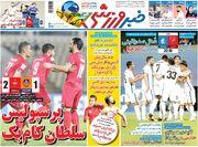 روزنامه خبرورزشی| پرسپولیس، سلطان کامبک