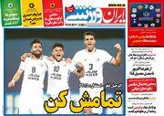 روزنامه ایران ورزشی  منوی همیشگی: برد با استرس