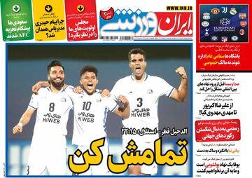 روزنامه ایران ورزشی| منوی همیشگی: برد با استرس