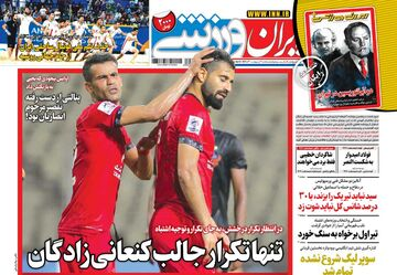 روزنامه ایران ورزشی| تنها تکرار جالب کنعانیزادگان