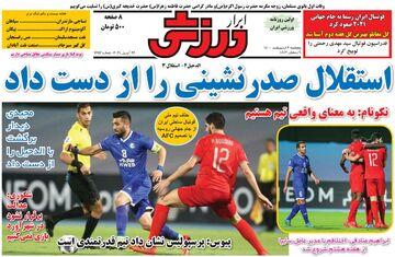 روزنامه ابرار ورزشی| استقلال صدرنشینی را از دست داد