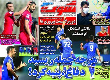 روزنامه شوت| هر چه حمله ریسید، دفاع پنبه کرد!
