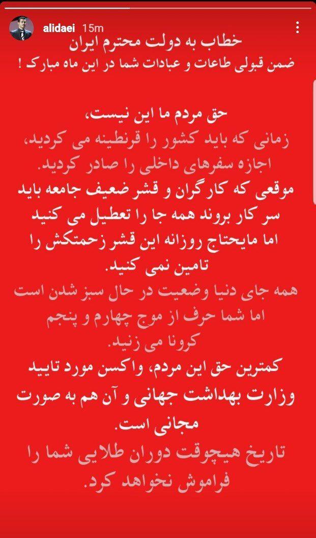 عکس  پست تند علی دایی خطاب به مسئولان دولت و حمایت قاطع از مردم   تاریخ هیچ وقت دوران شما را فراموش نخواهد کرد!
