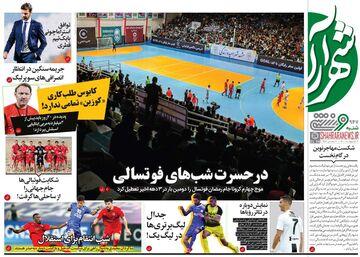 روزنامه شهرآرا ورزشی| در حسرت شبهای فوتسالی