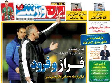 روزنامه ایران ورزشی| فراز و فرود