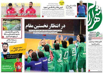 روزنامه شهرآرا ورزشی| در انتظار نخستین مقام