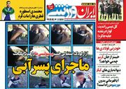 روزنامه ایران ورزشی  ماجرای پسر آبی