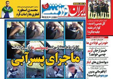 روزنامه ایران ورزشی| ماجرای پسر آبی