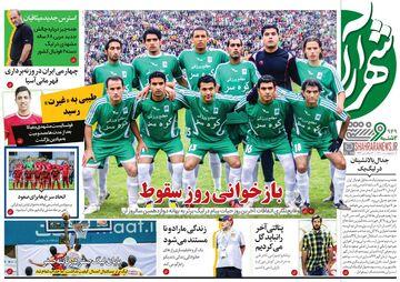روزنامه شهرآرا ورزشی| بازخوانی روز سقوط