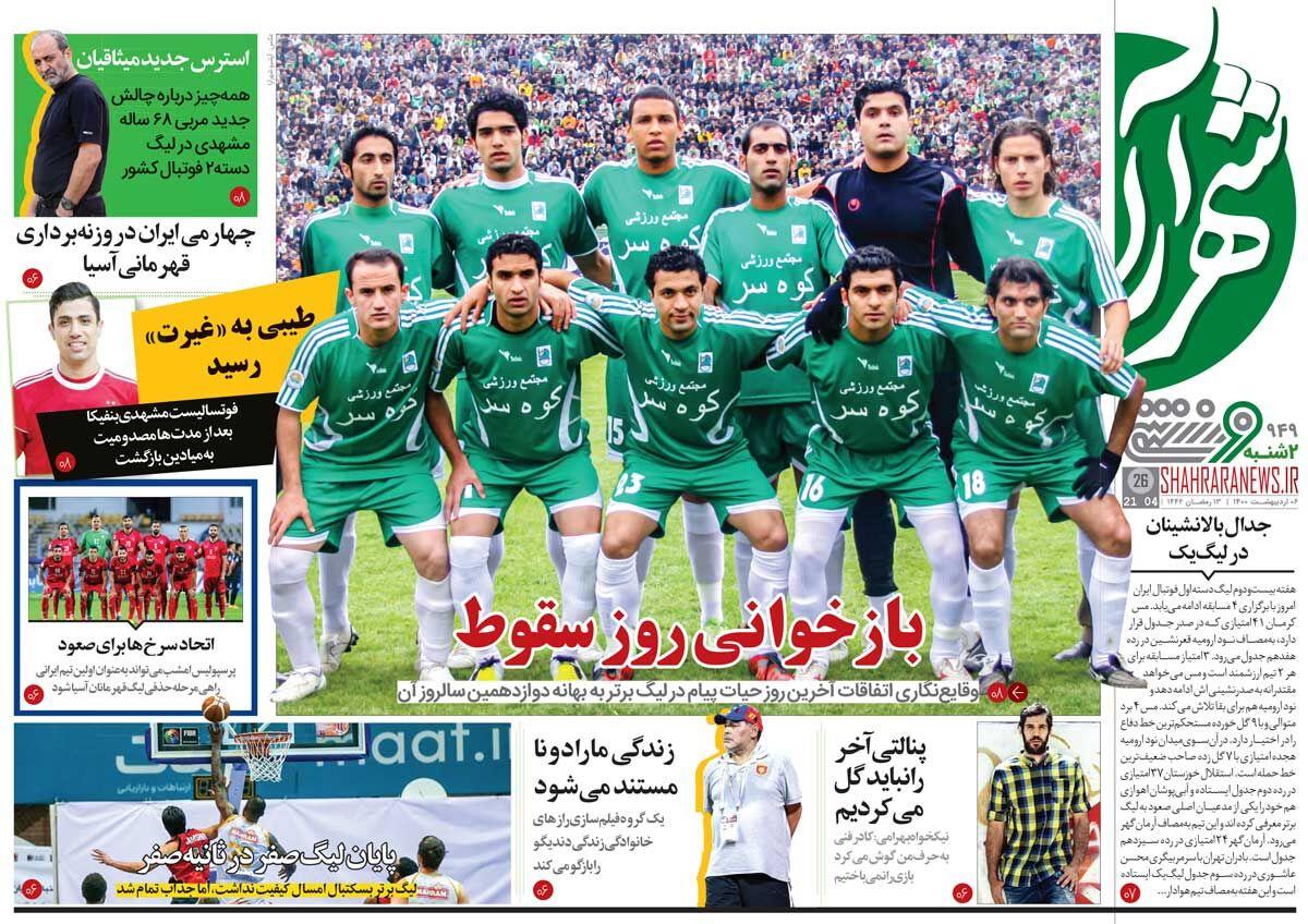 جلد ورزشی روزنامه شهرآرا دوشنبه ۶ اردیبهشت