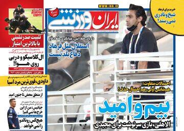 روزنامه ایران ورزشی| بیم و امید