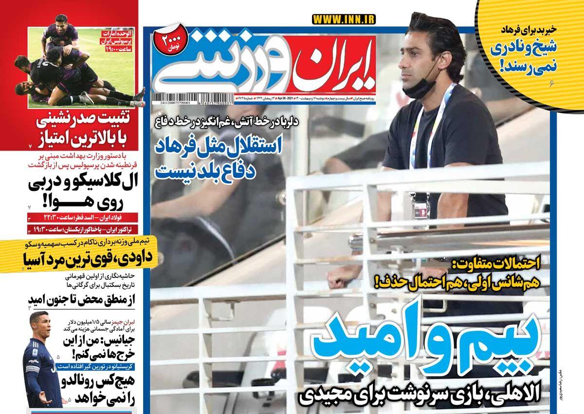 جلد روزنامه ایران ورزشی دوشنبه ۶ اردیبهشت