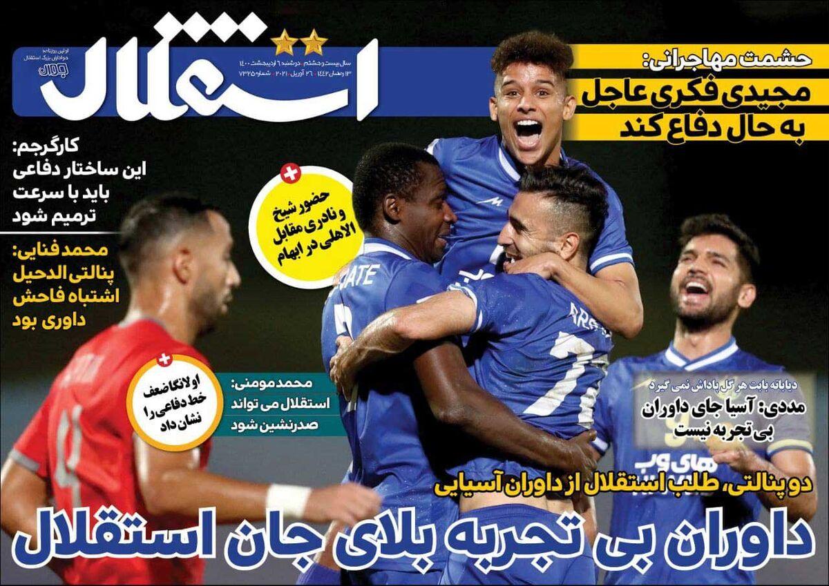 جلد روزنامه استقلال جوان دوشنبه ۶ اردیبهشت