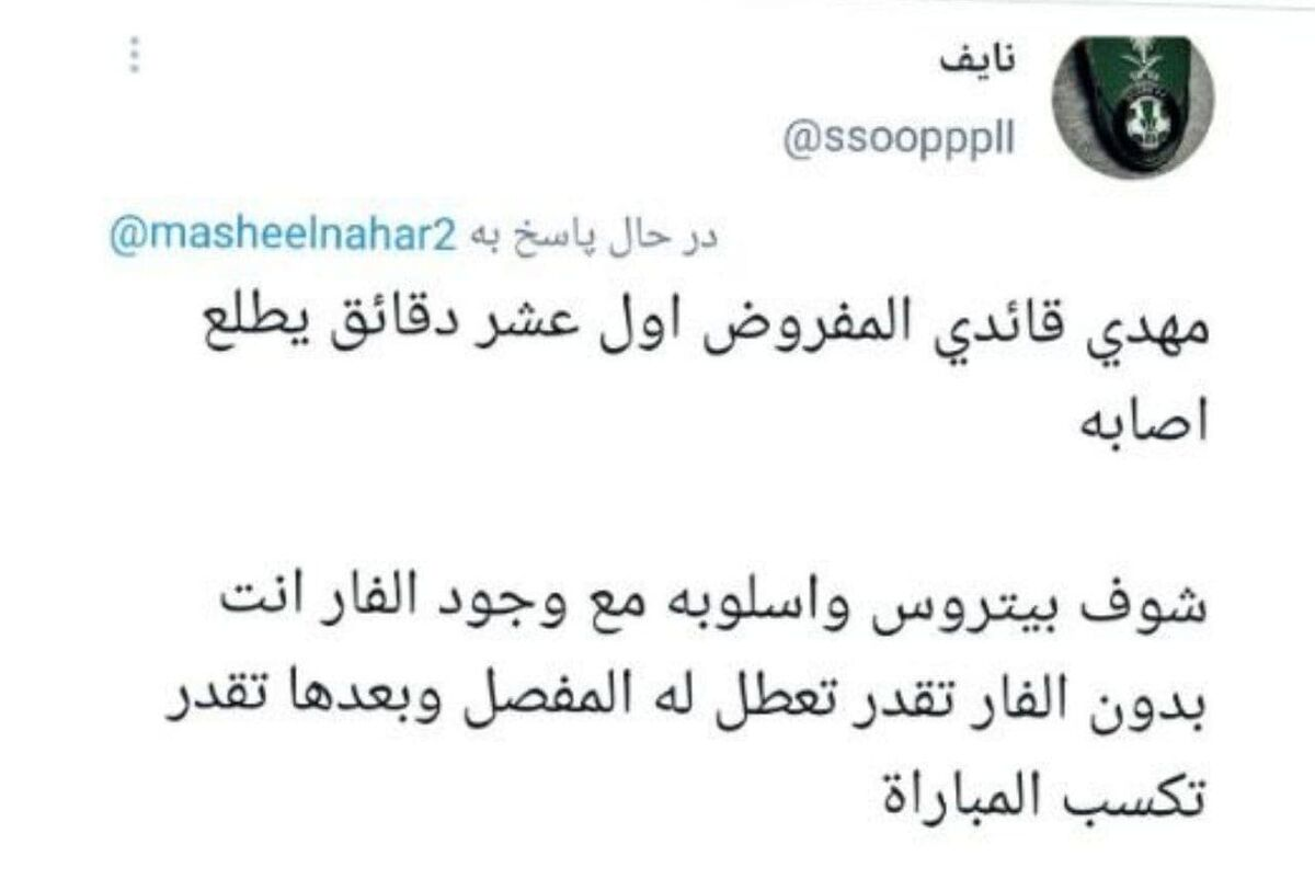 عکس | پیشنهاد ناجوانمردانه در خصوص مهدی قائدی/ تهدید سلامت ستاره آبیها