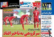 روزنامه ایران ورزشی  سرگروهی به تاخیر افتاد