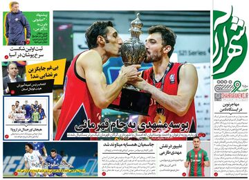 روزنامه شهرآرا ورزشی| بوسه مشهدی به جام قهرمانی