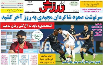 روزنامه ابرار ورزشی| سرنوشت صعود شاگردان مجیدی به روز آخر کشید