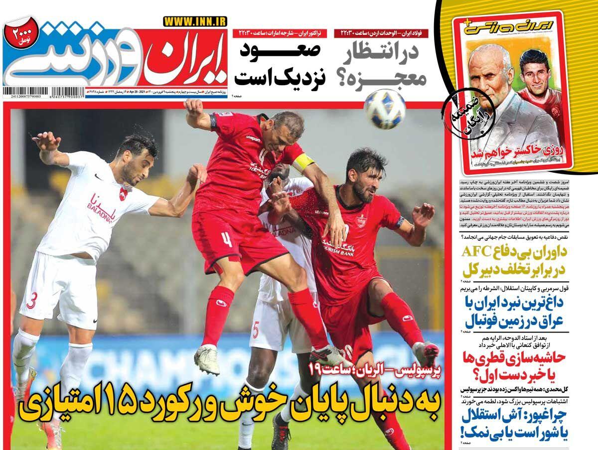 جلد روزنامه ایران ورزشی پنجشنبه ۹ اردیبهشت