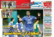 روزنامه ایران ورزشی  صعود در نیمه شب