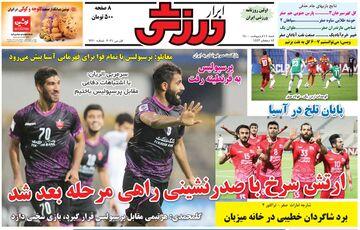 روزنامه ابرار ورزشی| ارتش سرخ با صدرنشینی راهی مرحله بعد شد