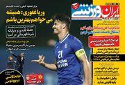 روزنامه ایران ورزشی  وریا غفوری: همیشه میخواهم بهترین باشم