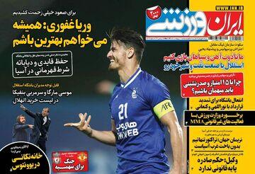 روزنامه ایران ورزشی| وریا غفوری: همیشه میخواهم بهترین باشم