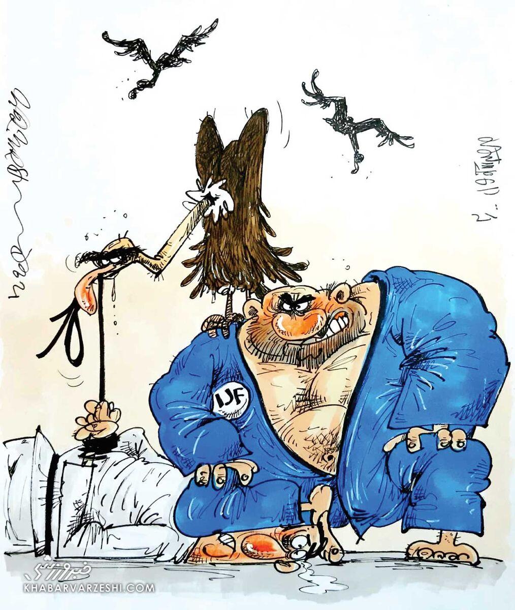 کارتون محمدرضا میرشاهولد درباره محرومیت جودو