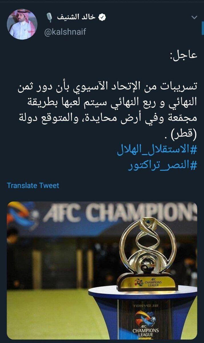 توییت بحث برانگیز خبرنگار عربستانی/ میزبان تیمهای ایرانی در آسیا مشخص شد؟