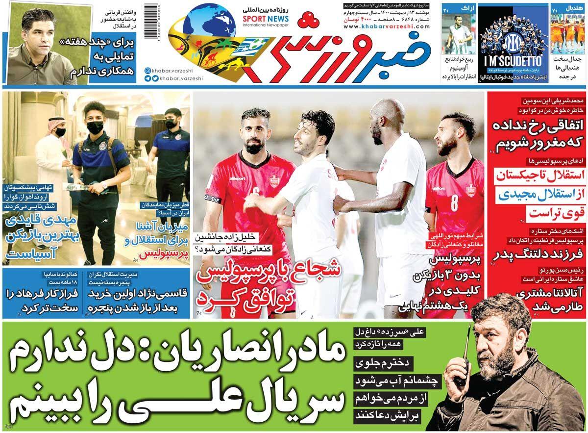 جلد روزنامه خبر ورزشی دوشنبه ۱۳ اردیبهشت