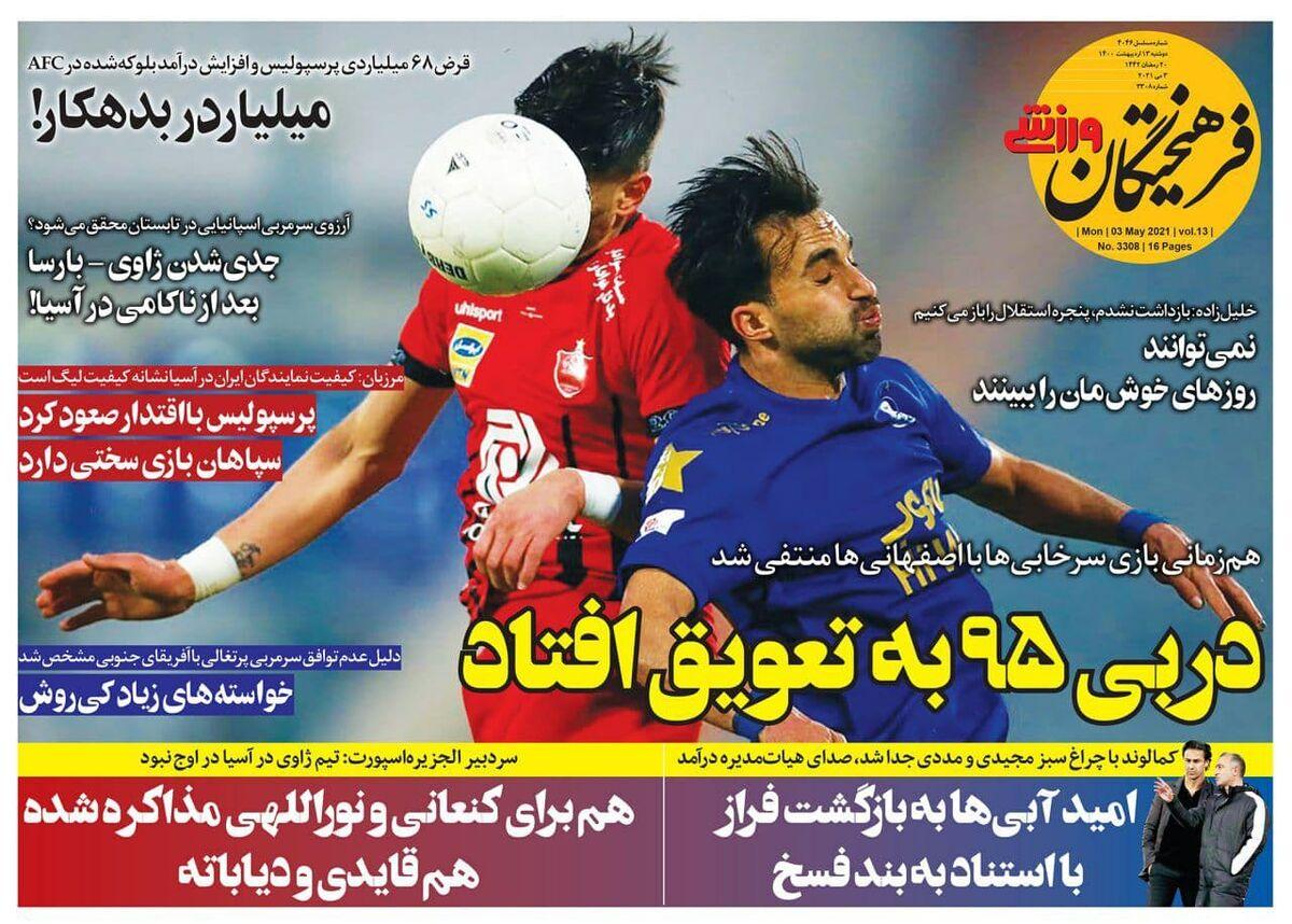 جلد روزنامه فرهیختگان ورزشی دوشنبه ۱۳ اردیبهشت