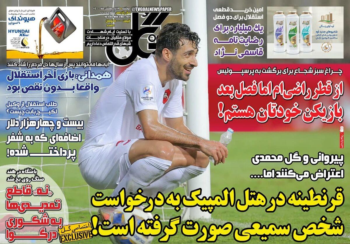 جلد روزنامه گل دوشنبه ۱۳ اردیبهشت